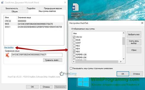 Скриншот программы HashTab для Windows 8