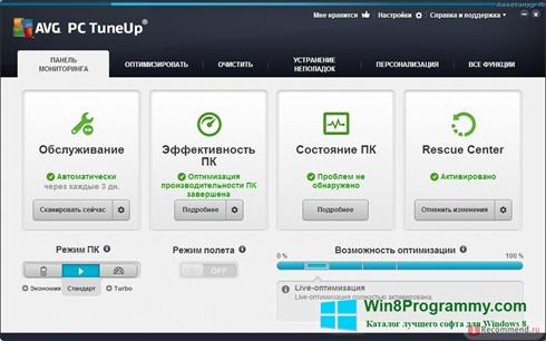 Скриншот программы AVG PC Tuneup для Windows 8