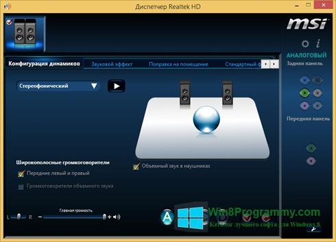 Скриншот программы Realtek Audio Driver для Windows 8