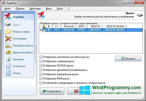 Скриншот программы DupKiller для Windows 8