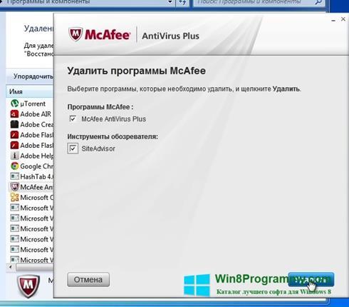 Скриншот программы McAfee Consumer Product Removal Tool для Windows 8