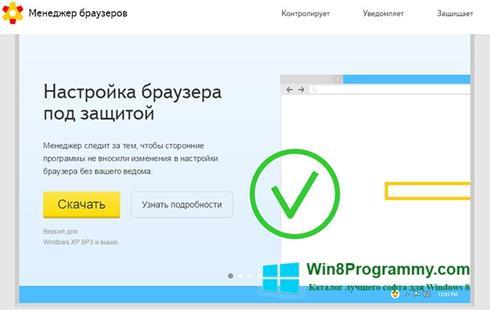 Скриншот программы Менеджер браузеров для Windows 8