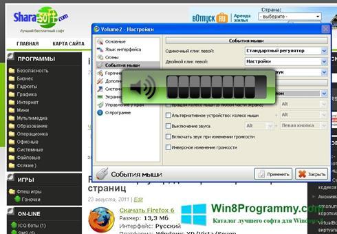 Скриншот программы Volume2 для Windows 8
