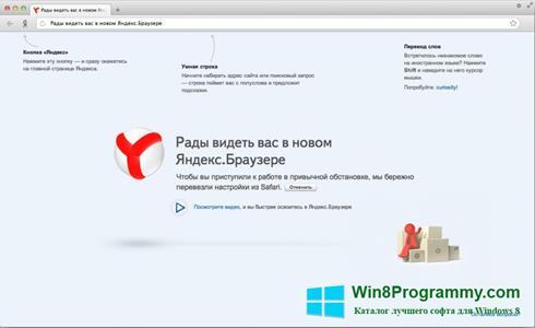 Скриншот программы Яндекс Браузер для Windows 8