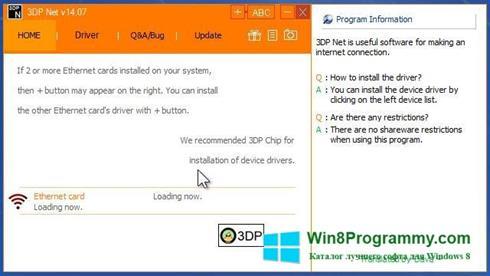 Скриншот программы 3DP Net для Windows 8