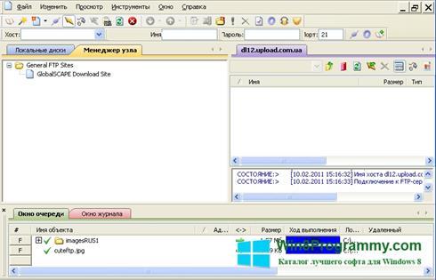 Скриншот программы CuteFTP для Windows 8