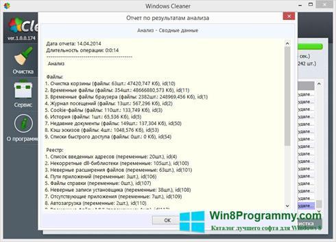 Скриншот программы WindowsCleaner для Windows 8