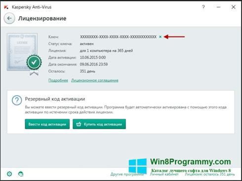 Скриншот программы Kaspersky Antivirus для Windows 8