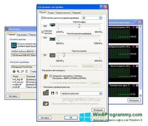 Скриншот программы RivaTuner для Windows 8