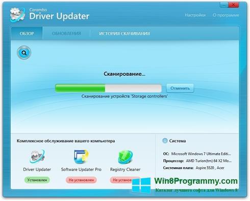 Скриншот программы Carambis Driver Updater для Windows 8