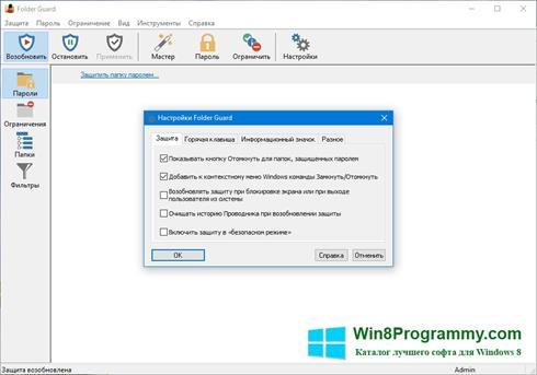 Скриншот программы Folder Guard для Windows 8