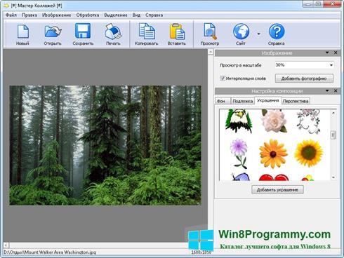 Скриншот программы Мастер Коллажей для Windows 8