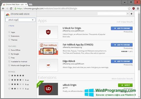Скриншот программы uBlock для Windows 8