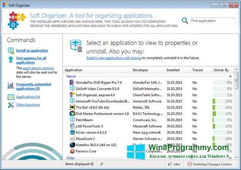 Скриншот программы Soft Organizer для Windows 8