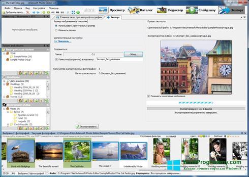 Скриншот программы Редактор фотографий для Windows 8