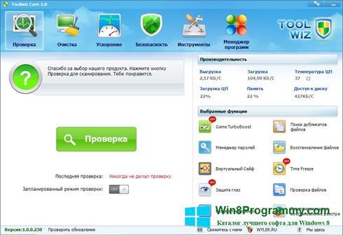Скриншот программы Toolwiz Care для Windows 8
