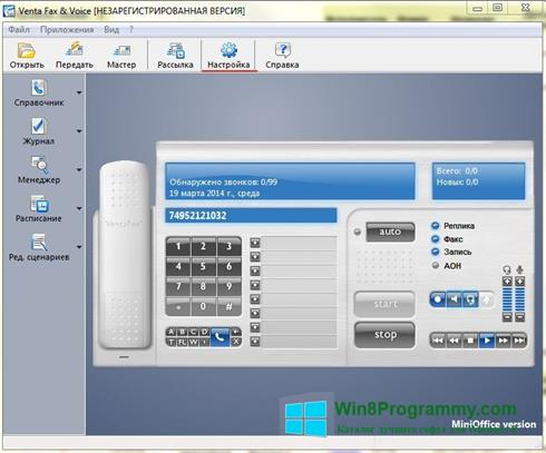 Скриншот программы VentaFax для Windows 8