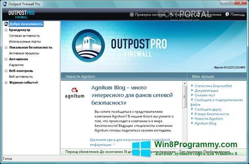 Скриншот программы Outpost Firewall Pro для Windows 8