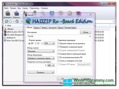 Скриншот программы HaoZip для Windows 8