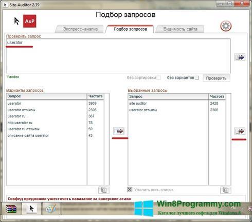 Скриншот программы Site-Auditor для Windows 8
