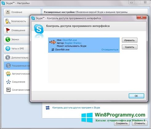 Скриншот программы Clownfish для Windows 8