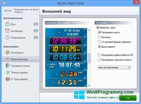 Скриншот программы Atomic Alarm Clock для Windows 8