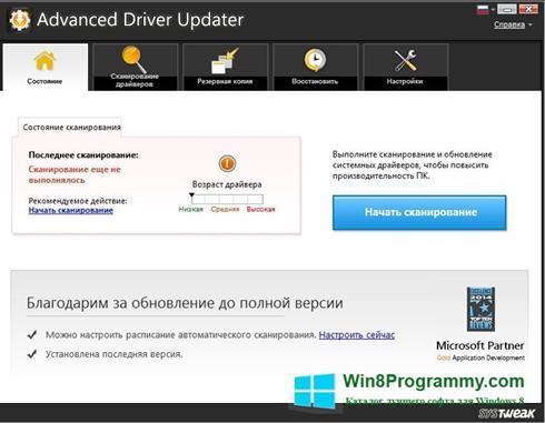 Скриншот программы Advanced Driver Updater для Windows 8