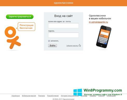 Скриншот программы Одноклассники для Windows 8