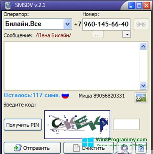Скриншот программы SMSDV для Windows 8