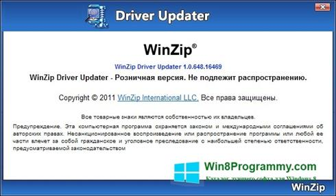 Скриншот программы WinZip Driver Updater для Windows 8