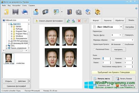 Скриншот программы Фото на документы для Windows 8