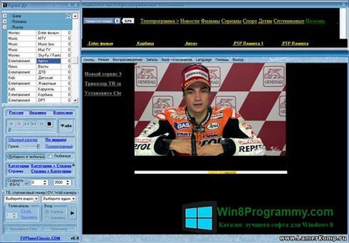Скриншот программы TV Player Classic для Windows 8