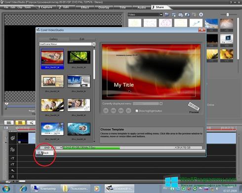 Скриншот программы Ulead VideoStudio для Windows 8