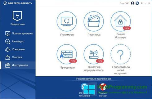 Скриншот программы 360 Total Security для Windows 8