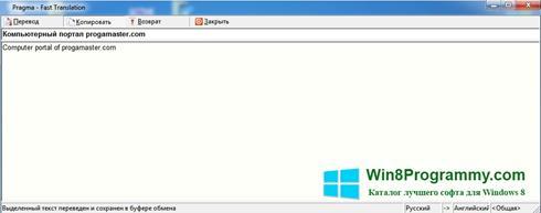 Скриншот программы Pragma для Windows 8