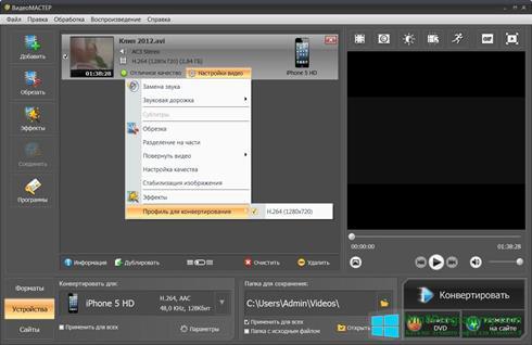 Скриншот программы ВидеоМАСТЕР для Windows 8