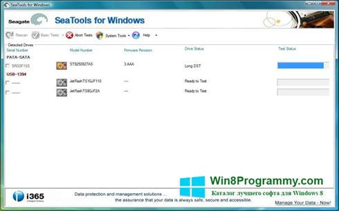 Скриншот программы Seagate SeaTools для Windows 8