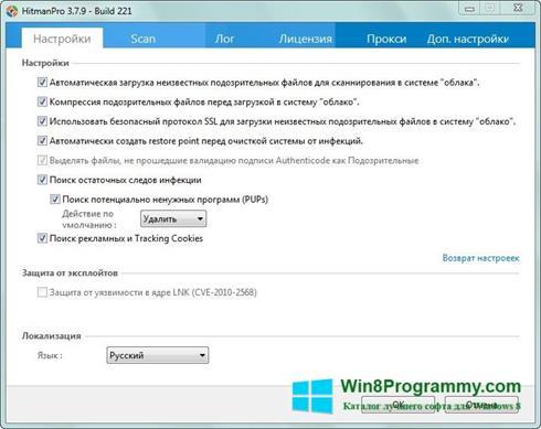 Скриншот программы HitmanPro для Windows 8