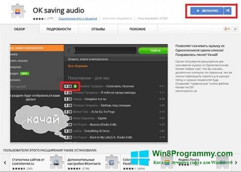 Скриншот программы OK Saving audio для Windows 8