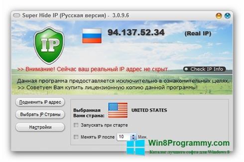 Скриншот программы Super Hide IP для Windows 8