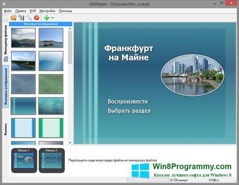 Скриншот программы DVDStyler для Windows 8