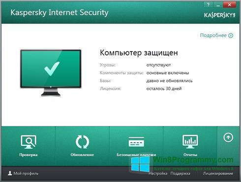 Скриншот программы Kaspersky Internet Security для Windows 8