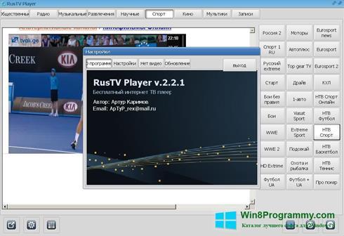 Скриншот программы RusTV Player для Windows 8
