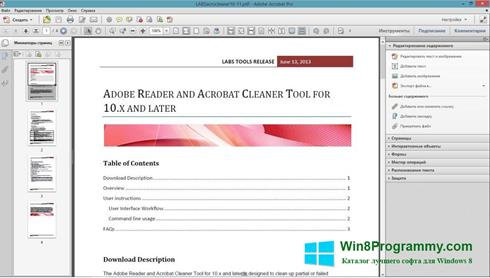 Скриншот программы Adobe Acrobat Pro для Windows 8