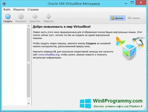 Скриншот программы VirtualBox для Windows 8