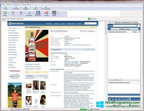 Скриншот программы VKlife для Windows 8