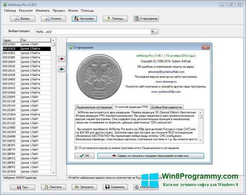 Скриншот программы ArtMoney для Windows 8