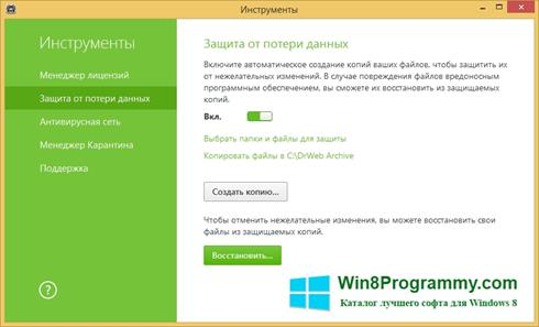 Скриншот программы Dr.Web Security Space для Windows 8