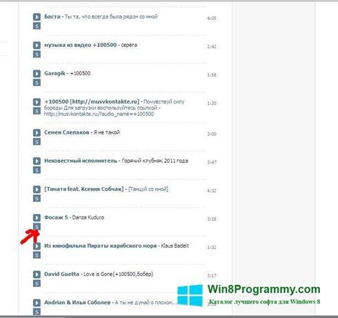 Скриншот программы VKSaver для Windows 8