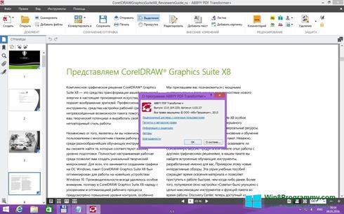 Скриншот программы ABBYY PDF Transformer для Windows 8